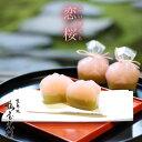 ホワイトデー ギフト 母の日 和菓子 スイーツ 恋桜 5個入 ひとくちようかん 高級 京都 お取り寄せ 詰合せ 内祝 御祝 御供 手土産 お菓子 贈り物 セット