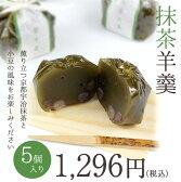 抹茶羊羹5個入 鶴屋光信 京都 和菓子 宇治抹茶使用 敬老