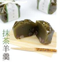 抹茶羊羹(まっちゃようかん)5個京都和菓子宇治抹茶