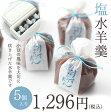 【人気】塩水羊羹5個入 沖縄天然塩使用 鶴屋光信 京都 和菓子 こしあん