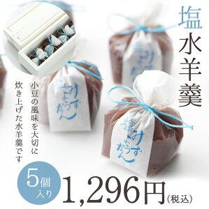 塩っぽい水羊羹じゃない! 沖縄の天然塩を使用した風味豊かな水羊羹です手土産 お中元 ギフト...