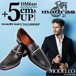 マドラスモデーロ5cm身長アップ本革日本製シークレットシューズ