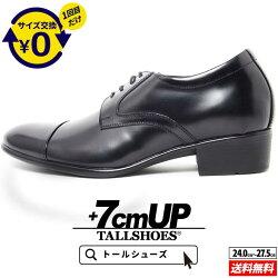 シークレットビジネスシューズ7cmUP背が高くなる靴KK1-102