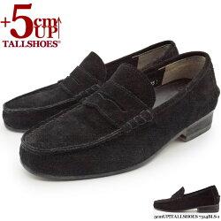 背が高くなる靴シークレットメンズローファーブラック牛革スエード7514