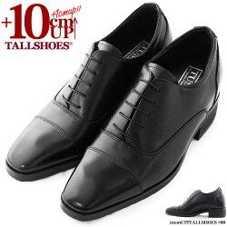 シークレットシューズ背が高くなる靴
