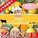 【福 05】【予約販売】新春福袋 -旬のみかん詰め合わせ- 5kg【※発送は天候にもよりますが1月下 ...