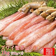 【ズワイガニ】自宅で簡単に味わえるプロの味!ずわい蟹ポーション(刺身用)1kg(500g×2)【ロシア産】【送料無料】