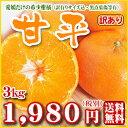 【W甘平3】【愛媛県産】甘平3kg(ワケあり・家庭用・サイズ込み)愛媛の希少柑橘皮が薄く果肉がぎっしり詰まった甘いみかんです。【全…