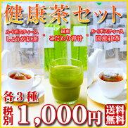 【お茶1】健康茶セット各3種しょうが紅茶・こだわり青汁・国産紅茶【香楽園】【送料無料】