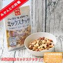 【同梱ナッツ 01】食塩無添加ミ...