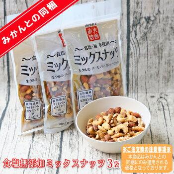 【同梱ナッツ03】食塩無添加ミックスナッツ130g×3袋【※本商品はみかんとの同梱商品です。単品でのご注文の場合は、キャンセル処理をさせて頂きます。※】【送料無料】ナッツクルミくるみアーモンドカシューナッツ
