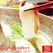 愛鯛しゃぶしゃぶ/6パック5000円/送料無料