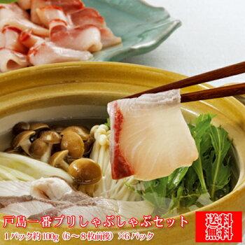 戸島一番ブリしゃぶしゃぶセット/6パック5,000円/送料無料