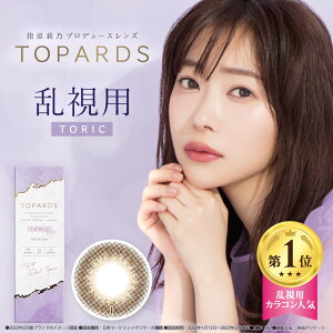 TOPARDS 1DAY 乱視用/PIA