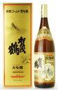 【送料無料】大吟醸・純金箔入 賀茂鶴 カモツル 特製ゴールド GK-A1 1800ml瓶(化粧箱入)(tutui20200724206)