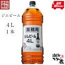 【送料無料】ジムビーム 4L 1本 ペットボトル 正規品 バーボン ウイスキー 大容量 業務用 40% ウイスキー 4000ml
