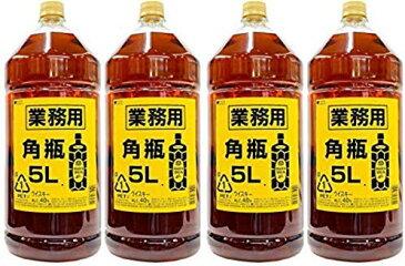 【送料無料】サントリー 角瓶 5L×4本 業務用ペット 5000ml