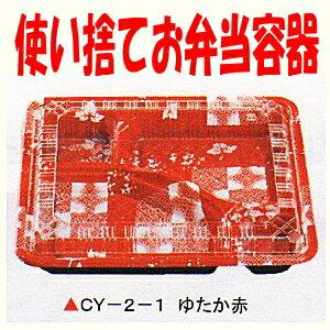 [送料無料・業務用]1段 使い捨て弁当容器CY 2-1ゆたか赤400セット電子レンジ対応 内嵌合透明蓋付き弁当(お弁当)のテイクアウトにプラスチックの弁当箱(お弁当箱/使い捨て弁当箱/弁当容器/弁当パック/お弁当パック) 激安の使い捨て容器(入れ物/パック)【smtb-F】