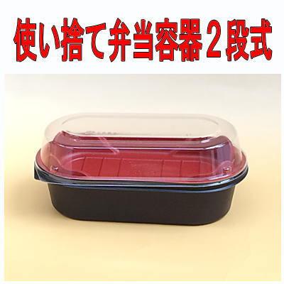 使い捨て弁当容器 電子レンジ対応2段弁当箱(中皿付)CTなごみ M20-10/50個セット