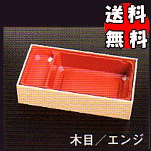 [送料無料/業務用/電子レンジ対応]使い捨て弁当容器Kウッド-11木目/中仕エンジセット 1ケース(270セット)入り折箱タイプの丼弁当箱。おしゃれなどんぶり弁当箱(長方形)。(器/和食器/入れ物/カフェランチボックス)【smtb-F】