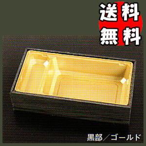 [送料無料/業務用/電子レンジ対応]使い捨て弁当容器Kウッド-11黒部/中仕ゴールドセット 2ケース(540セット)入り折箱タイプの丼弁当箱。おしゃれなどんぶり弁当箱(長方形)。(器/和食器/入れ物/カフェランチボックス)【smtb-F】:包や本舗吉野商店