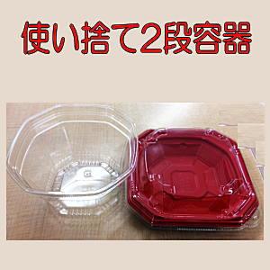 使い捨て弁当容器 2段弁当箱 SBかぐら丼15-15 本体中皿(赤黒)蓋付セット 50個