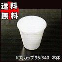 [送料無料/業務用]使い捨てスープカップ(味噌汁カップ容器)プラスチック容器 K丸カップ95-340ふたセット 1800入使い切りのプラスチック製容器。スープ(みそ汁)類やカレーの入れ物/ストックに。お買得ケース(箱)(汁物容器/汁椀/器/うつわ)です