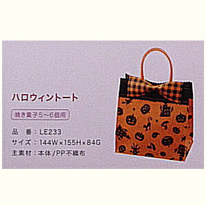 [業務用]ハロウィン用袋(紙袋) 手提げ不織布バックトートバック 1枚