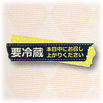 [業務用]食品シール要冷蔵 クールリボン 240枚入り手作り感のある食品用シール。お菓子や食品のラッピングにギフトにおしゃれでかわいいシール(ステッカー)です。商品の梱包、ラッピングに(ラッピング用品)/包装用品/包装資材)
