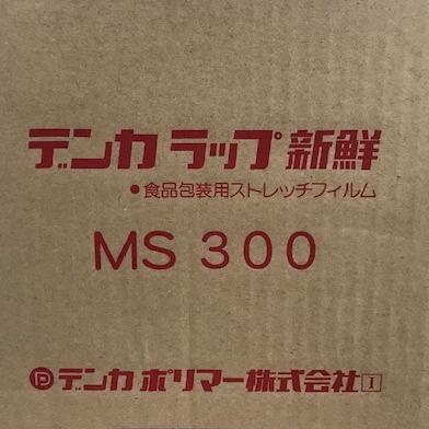 [業務用]デンカラップ新鮮MS300食品用ラップ 30cm巾×500m 6本入り