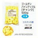 [送料無料/業務用]冷凍フルーツ ゴールデンパインアップル[コスタリカ産]チャンク 500g×12個入りかき氷のトッピングやフルーツ(果物)のデコレーション、スウィーツに便利なフルーツ(冷凍食品)。あらかじめカットされているのでとても使いやすいです。【smtb-F】