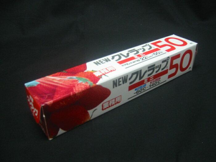 [業務用]クレラップ 22cm*50m(ニュークレラップ) 1本入り食品包装用ラップフィルム 手巻き用(手包装用)精肉/鮮魚/青果/惣菜の包装に。激安の包装用品(食品ラップ/業務用ラップ/ラップ/食品ラップお得用/安い/ラッピング用品)