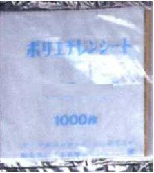 [業務用]ポリシート透明(ビニールシート)130mm×130mm 1000枚入り 厚さ0.015食品を包むのに便利な透明なシートです。衛生的なポリエチレンのシートです。食品のストック、酸化防止、冷凍保存にも使えるビニルです。フィルム ラップ ラッピングシート