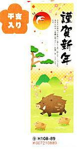 [業務用]謹賀新年ポスター 賀正ポスター小(H108-89)2019年干支いのしし(亥)1枚新年の店頭におしゃれでかわいいポスター。新年のあいさつ、休業日/営業日のお知らせポスター。激安の包装用品(安い/ラッピング用品/雑貨/包装)