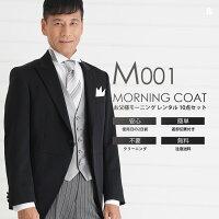 モーニングレンタルM001