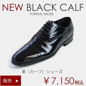 革靴 メンズ ブラック【販売】フォーマルシューズ・ビジネスシューズ・4cmヒール・合皮・アクションレザー・結婚式