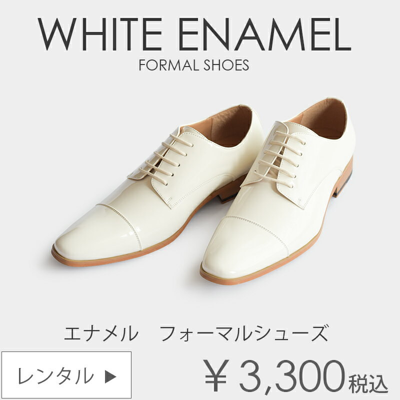 白 エナメル フォーマルシューズ 結婚式 新郎 ウエディング 定番【レンタル】