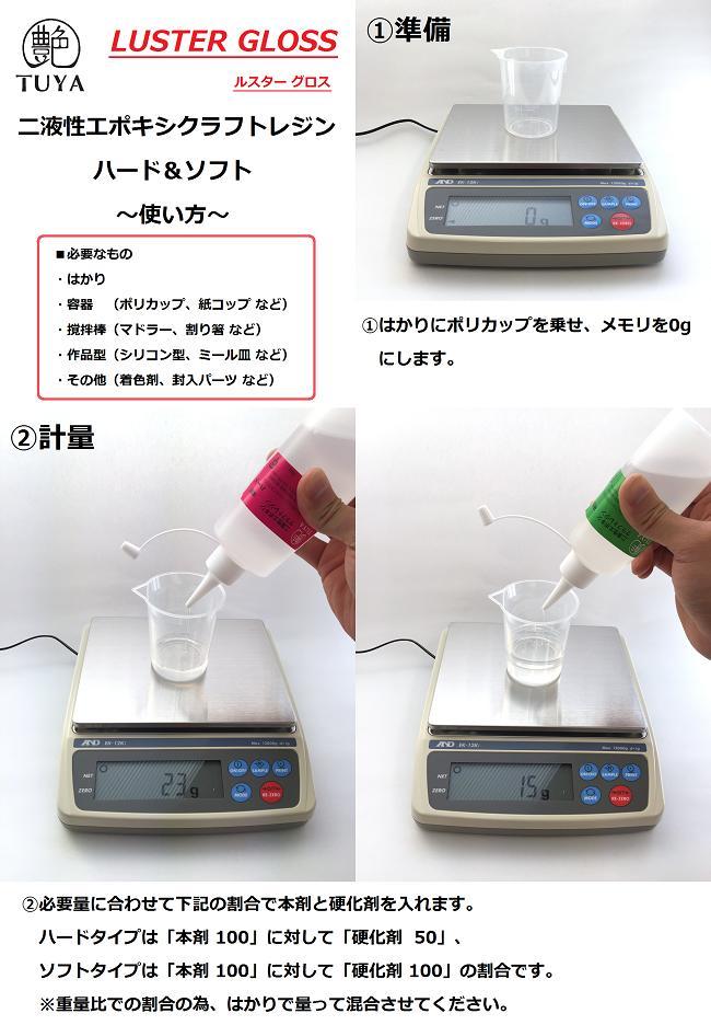 クラフトレジン>二液エポキシ ソフト