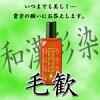 【送料無料】毛歓150ml和漢彩染薬用育毛剤【医薬部外品】