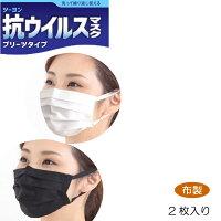 2枚入り繰返し使え肌にやさしい抗ウイルスマスクプリーツタイプ耳が痛くならないフラットテープ使用