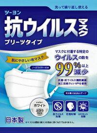 日本製2枚入りクレンゼ・洗って繰返し使え肌にやさしい抗ウイルスマスクプリーツタイプ耳が痛くならないフラットテープ使用