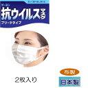 ●特定のウイルスの数を99%減らす! ●ノーズワイヤー入り(取り外し可能)! ●UVカット付き ! ●耳が痛くならない、フラットテープ!