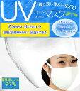 ●ほうれい線対策に最適!●UV-A(紫外線A波)をしっかりブロック! ●普通のマスクに見えて、U...