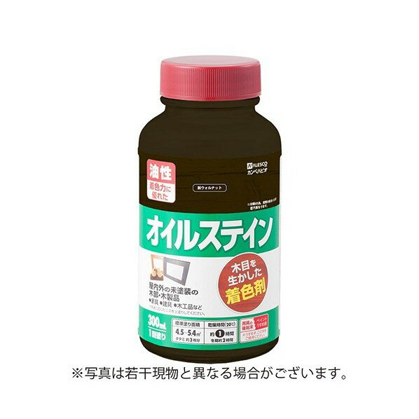 カンペハピオ オイルステインA(木目を生かした着色剤) 300ml 新ウォルナット 1瓶