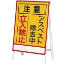 緑十字 アスベスト-1 アスベスト(石綿)関係標識アスベスト除去中・立入禁止700×500 033101