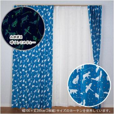 ユニベール キッズドレープカーテン おほしさま ブルー 幅100×丈178cm 2 枚組