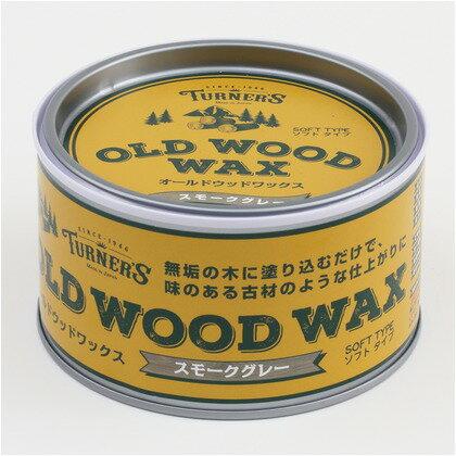ターナー色彩株式会社 オールドウッドワックス 112×110×64(mm) スモークグレー OW350008 1点