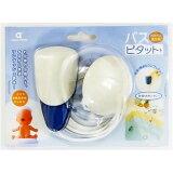 日本アルファ らくらく風呂栓 バスピタット BP560-W1