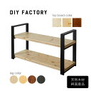 DIY FACTORY Wooden Shelf Low 天板:クリア...
