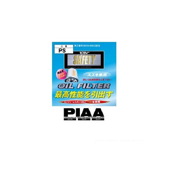 岩盤浴, その他 PIAA W82mmH102mmD82mm PS4 1